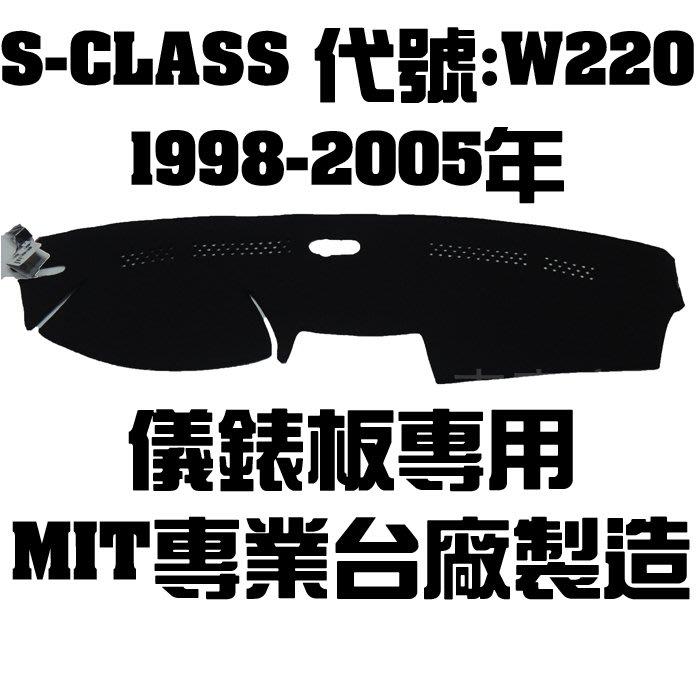 出清 98-2005年 S-CLASS W220 避光墊 奈納炭 奈納碳 竹炭 儀表墊 隔熱墊 遮陽墊 儀表板 儀錶板