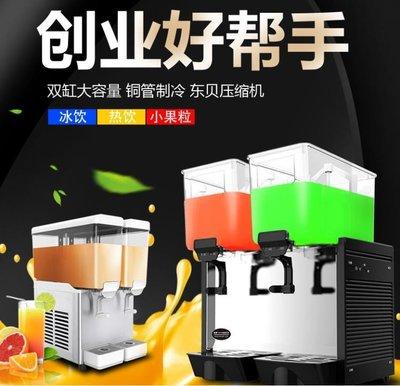 飲料機 商用冷熱全自動雙缸冷飲機自助大...