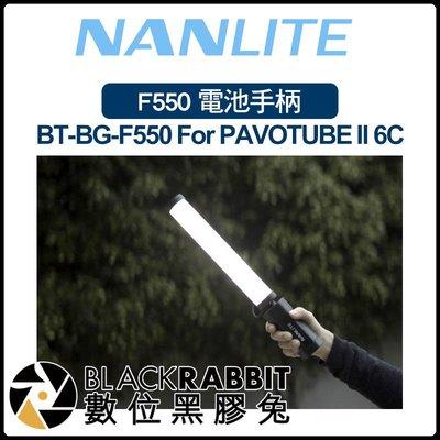 數位黑膠兔【 Nanlite 南光 PAVOTUBE II 6C BT-BG-F550 F550 電池手柄 】 補光燈