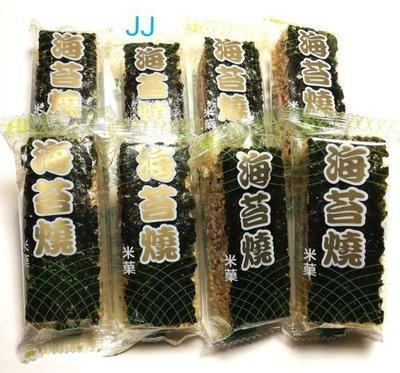 海苔 米燒餅乾 小米海苔燒 迷你包 台灣製造 3公斤裝 批發餅乾團購