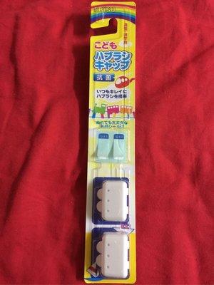 Ebisu 兒童專用牙刷蓋-附姓名標籤貼紙-日本製(2入)
