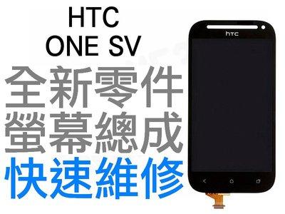 HTC ONE SV 全新 螢幕總成 液晶破裂 面板破裂 黑色 全新零件 專業維修【台中恐龍電玩】