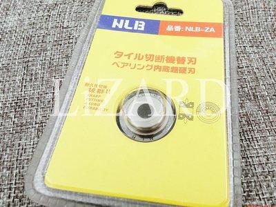 雙管 培林刃刃 雙管切台用 NLB-ZA 切台刀刃 替刃 磁磚切割器 磁磚切台 切斷機