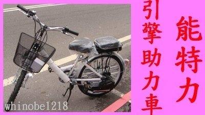 【三峽三竹電動車專賣店】全新~能特力 24吋汽油 引擎 休閒 代步車~腳踏車~特價實施中