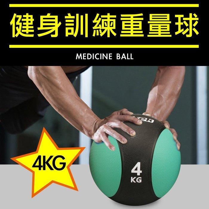 【Fitek健身網】現貨  4KG健身藥球⭐️橡膠彈力球⭐️4公斤瑜珈健身球✨重力球✨壁球✨牆球✨核心運動⭐️重量訓練