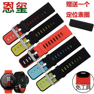 小花花精品店-硅膠手錶帶 適配小米 華米AMAZFIT智能運動手錶錶帶 防水運動橡膠