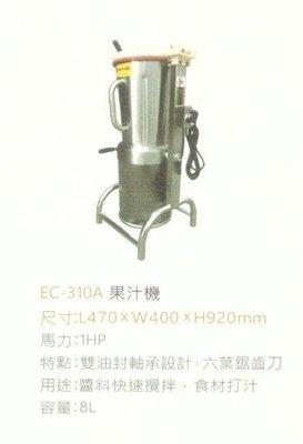 EC-310A果汁機