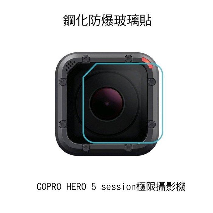 *Phone寶*GOPRO HERO 5 session 極限攝影機 鋼化防爆玻璃貼 高硬度 高清晰 高透光 9H