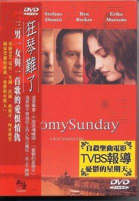 正版全新DVD~狂琴難了Gloomy Sunday~繁中字幕~台灣精裝硬盒版~下標就賣