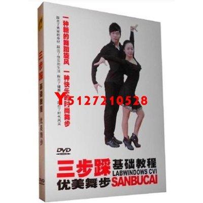 【優優】正版舞蹈DVD三步踩基礎教程dvd優美舞步-示范教學優美舞姿 精美盒裝