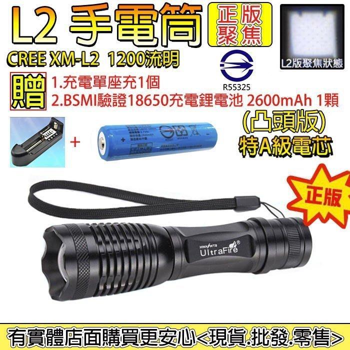 27030-137-興雲網購2店【藍色2600mAh凸頭版電池 +座充 】L2強光魚眼變焦手電筒 工作燈 頭燈