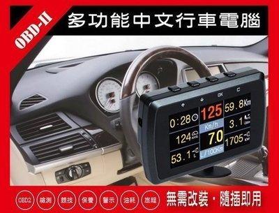 [補貨中] OBD-II 多功能行車電腦 含 診斷,油耗,旅程,競技 比ELM327方便