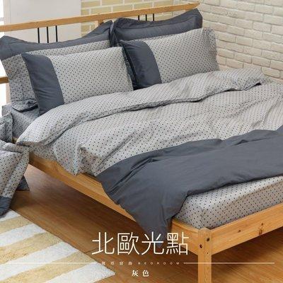 《40支紗》雙人床包/被套/枕套/4件式【灰色】北歐光點 100%精梳棉 -麗塔寢飾-