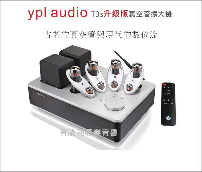 ypl audio《音譜利專業音響》 T-3 真空管綜合擴大機