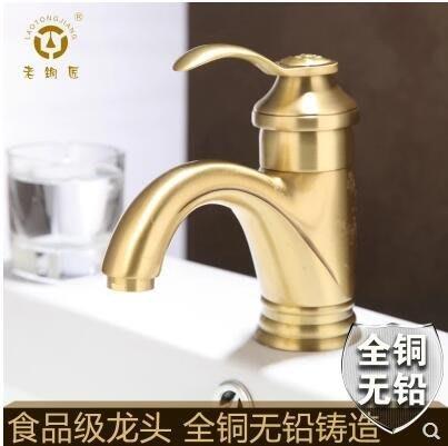 【優上】老銅匠全銅冷熱水洗臉盆LA10115龍頭面盆臺下黃銅
