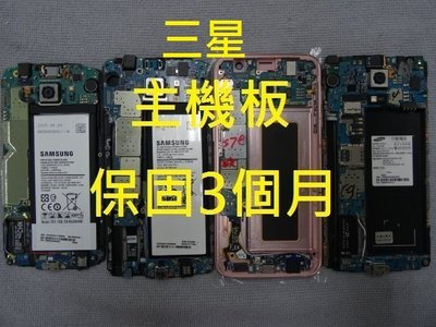 n7100 NOTE3 NOTE4 NOTE5 s5 S6 S6e s7 S7e e7 A7 A8 主機板更換