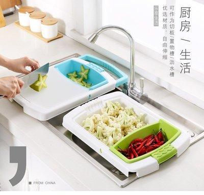 多功能瀝水伸縮切菜板 抗菌防黴伸縮瀝水籃 塑膠分類置物槽 切菜板 砧板滴水藍