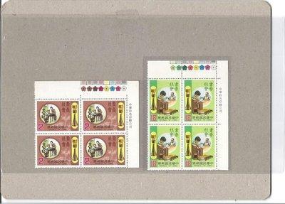 特202 書香社會郵票 同位邊角四方連帶色標 上品