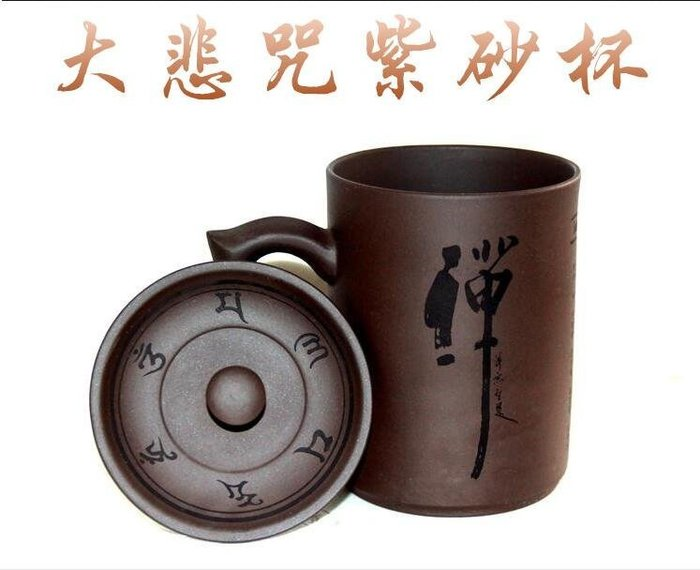 [古韻之家]布達哈禮品養生泡茶水杯 / 雕刻大悲咒紫砂杯 /大悲咒水杯/ 佛杯 /茶杯茶具