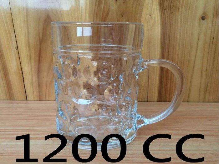 1200CC 1200ML 玻璃杯 啤酒杯 加厚握把 生啤酒杯 asahi 海尼根 三得利 婚禮 敬酒