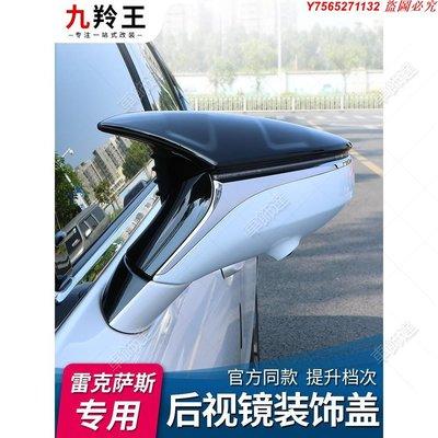 LEXUS-凌志專場雷克薩斯ES200/260ES300h改裝牛角后視鏡蓋UX260h裝飾LS500h配件