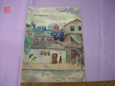 60年代國內寫生畫