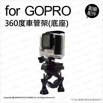 【薪創台中】GoPro 副廠配件 360度 車管架-底座 SJCam 小蟻 車管夾 固定夾 腳踏車 機車 單車