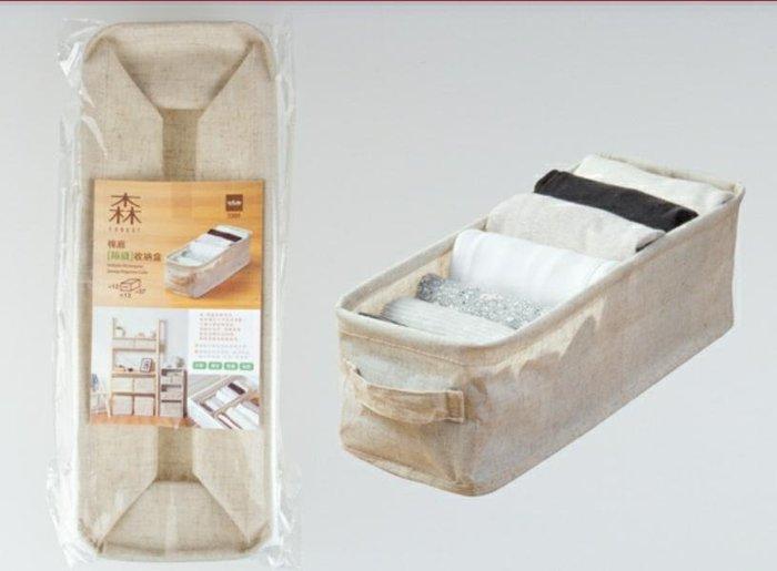 森/棉麻/隙縫收納盒