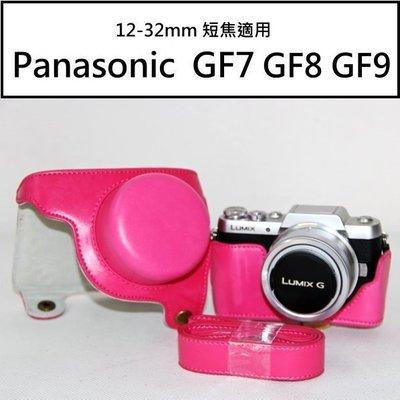 Panasonic GF7 GF8 GF9 短焦 皮套 兩件式專用皮套 保護套 復古相機皮套 新款上架