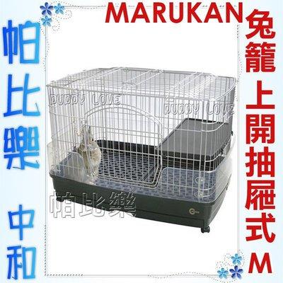◇◇◇帕比樂◇◇◇日本MARUKAN【 MR-306 新款抽屜式兔籠M號】免運費 有附跳板+輪子