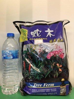 芯晨花園愛買桃園店 蛇木屑 蘭花用 氣生根植物用 每單位十包