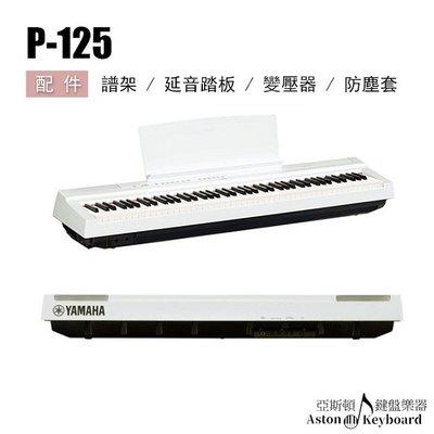 [亞斯頓鍵盤樂器] P125 與含琴袋 88鍵 電鋼琴 現貨含運分期免息 (原Yamaha P115後繼款)