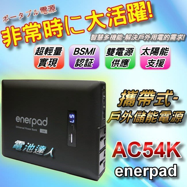 【鋐瑞電池】大容量 戶外用電 移動電源 enerpad AC54K 110V插座 筆記型電腦 USB充電 Type-C