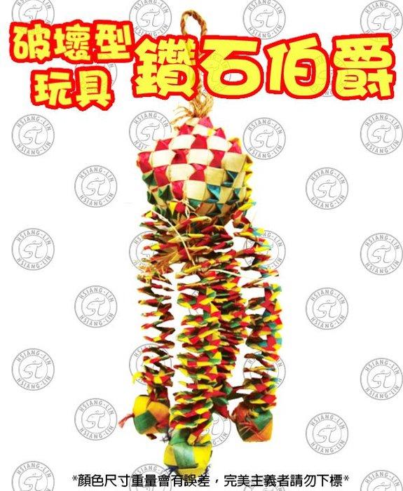 *中華鳥園*破壞型玩具-鑽石伯爵(小)/棕櫚葉手工編織玩具/鸚鵡啃咬/鸚鵡玩具