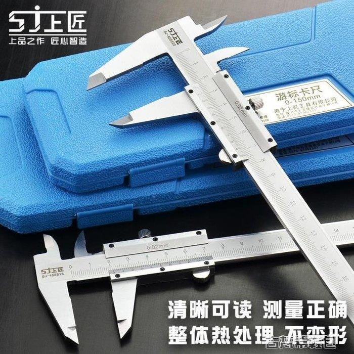 卡尺 游標卡尺0-150mm 0-200mm 300mm卡尺高精度非不銹鋼迷你卡尺