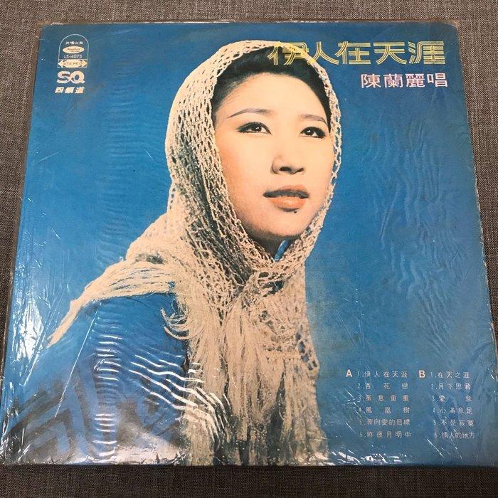 陳蘭麗  伊人在天涯  黑膠 海山唱片