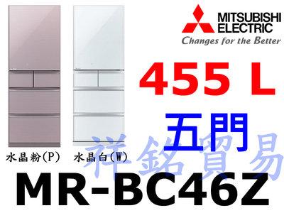 祥銘MITSUBISHI三菱日本原裝455公升五門變頻冰箱MR-BC46Z請詢問最低價
