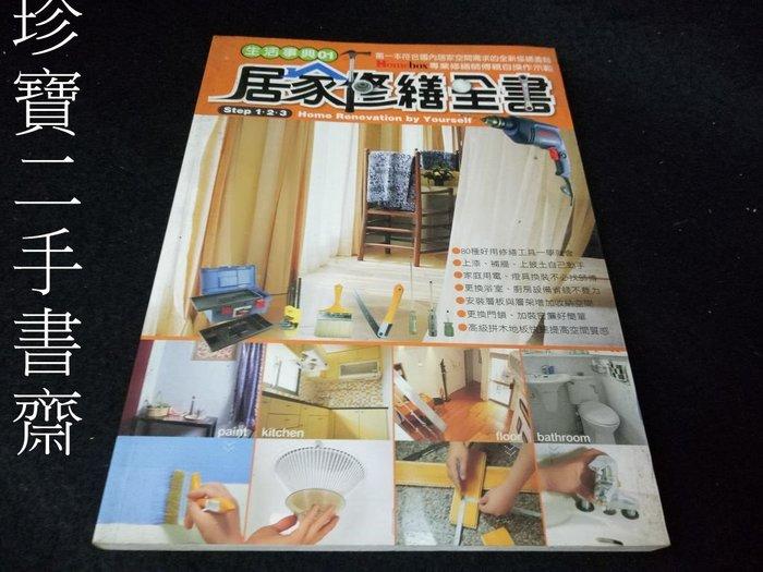 【珍寶二手書齋3B20】《居家修繕全書》ISBN:9867869494│麥浩斯│麥浩斯編輯部