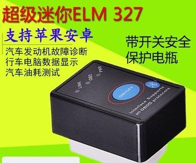 迷你藍牙ELM327 obd2汽車診斷器 安卓版 蘋果版 帶開關 油耗檢測 藍牙故障碼自動休眠版