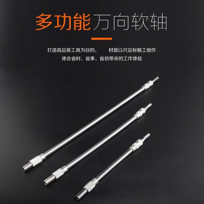 通用金屬萬向軟軸/批頭連接杆多角度工作/多功能充電鑽軟軸 200mm