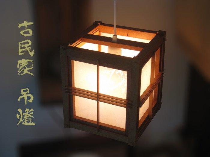 傳統日式吊燈-古民家