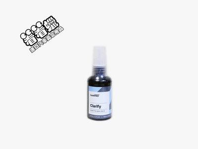 (看看蠟)CarPro Clarify玻璃清潔劑50ml SAMPLE瓶