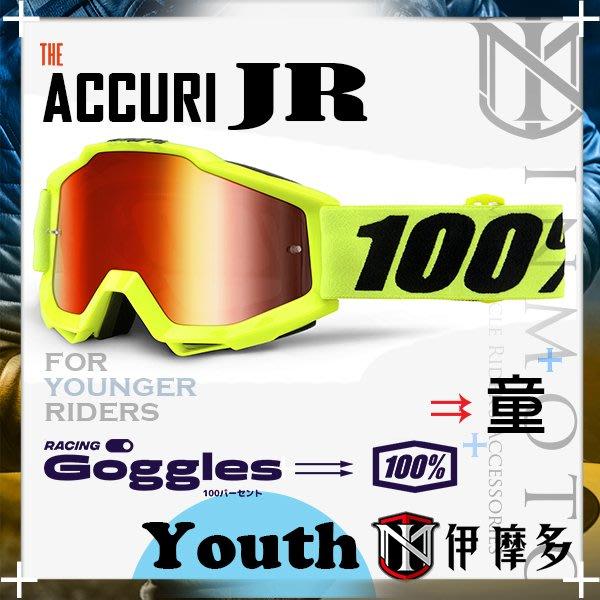 伊摩多※美國100% Accuri JR青少年兒童越野風鏡護目鏡機車腳踏車Fluo Yellow電紅片2601-2033