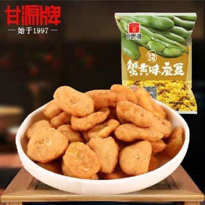 大陸熱銷商品甘源牌蟹黃味蠶豆,一包約15公克,特價10元