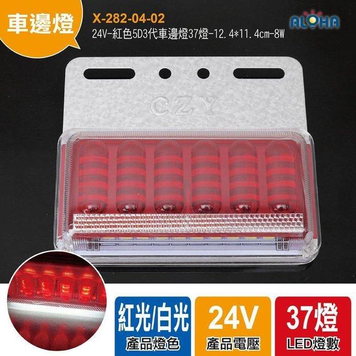 LED車用側邊燈【X-282-04-02】24V-紅色5D 3代車邊燈37燈 煞車燈、方向燈、警示燈、照地燈、側邊