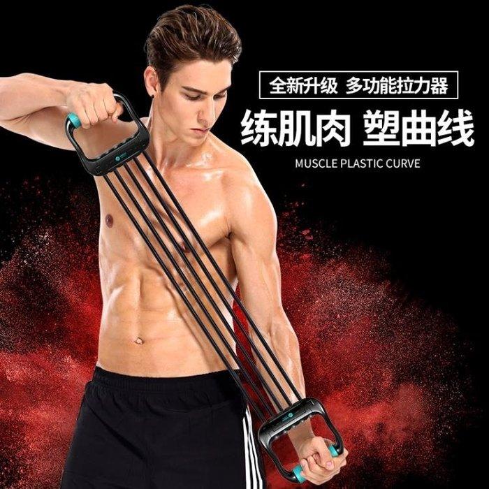 拉力器 拉力器擴胸器男士健身多功能彈力繩女臂力器胸肌背肌運動家用器材