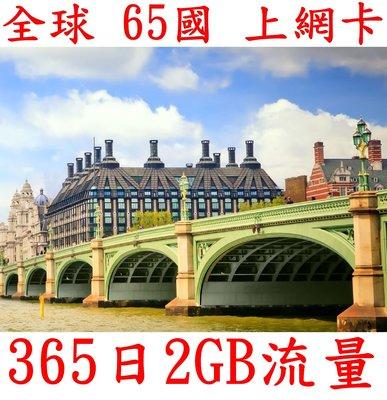【杰元生活館】全球 65國 365日2GB流量 亞洲 歐洲 北美 上網卡 空服員 船員最佳上網卡
