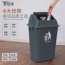 【免運】-垃圾桶 商用分類塑料垃圾桶大號戶外辦公 【HOLIDAY】