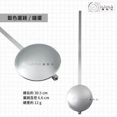 【鐘點站】DIY 時鐘 掛鐘 銀色鐘擺 / 銀色擺錘 (約30.5公分 / 12公克)