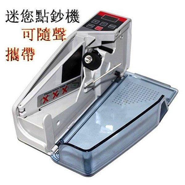 5C精選& 便攜式點鈔機 點鈔機  迷你點鈔機  多國紙蔽 迷妳小型點鈔機